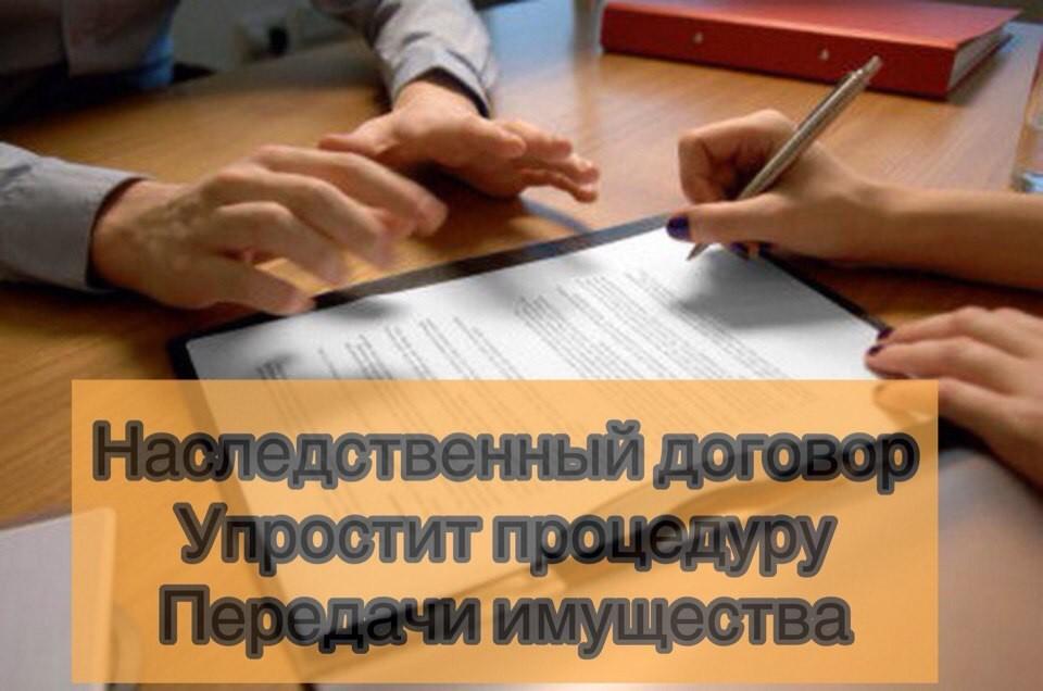 наследственный договор вступает в силу
