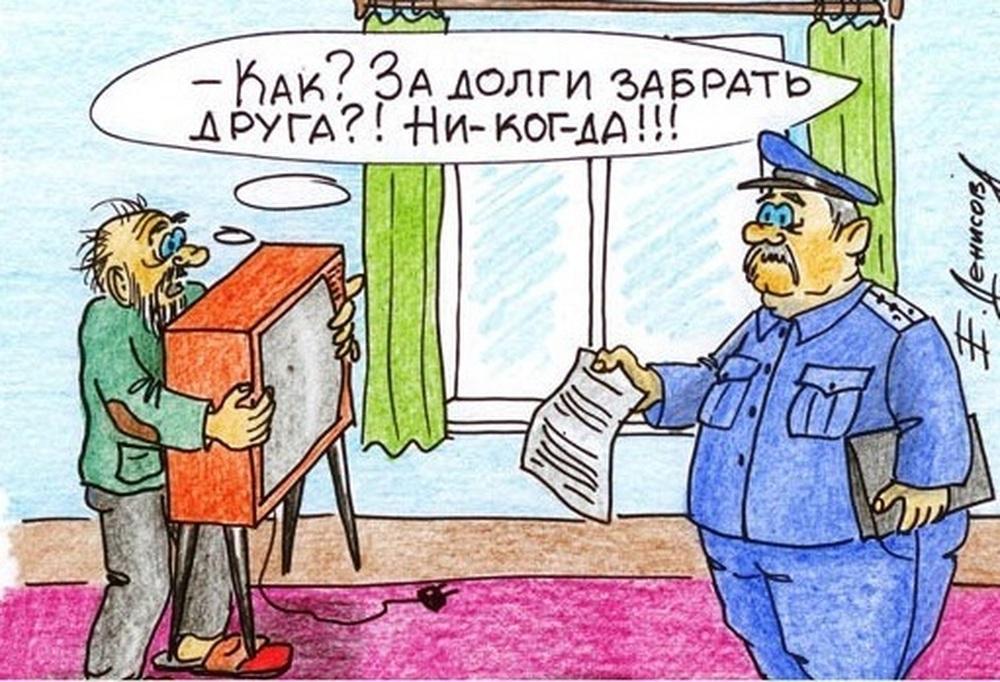 имущество не подлежащее аресту